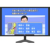 緊急地震速報を知らせるテレビ画面