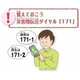 地震のそなえ(災害用伝言ダイヤル「171」)