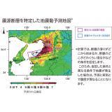 震源断層を特定した地震動予測地図