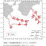地震・津波観測監視システム(DONET)