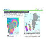 干渉SARで捉えた東北地方太平洋沖地震に伴う地殻変動