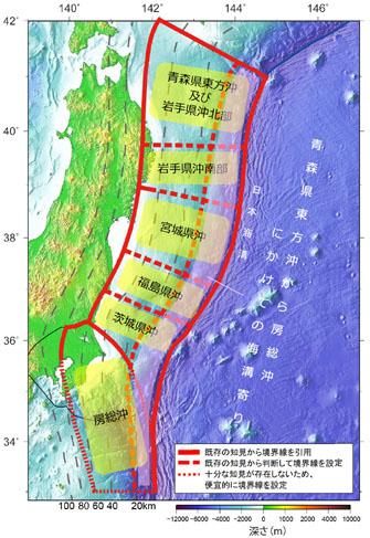 日本海溝沿いのプレート間地震の評価対象領域
